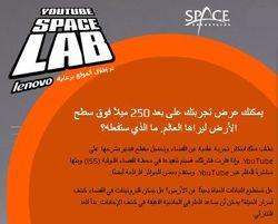 Youtube lance un concours mondial pour une experience spatiale