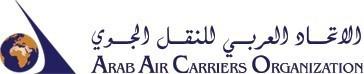 L'Algérie accueillera la 45e session de l'Organisation des transporteurs aériens arabes