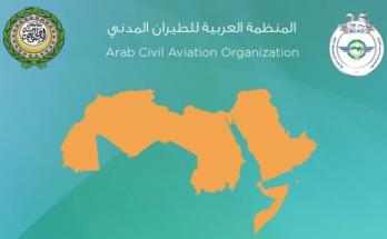 Rabat : Préparation de la 63ème réunion du Conseil exécutif de l'Organisation Arabe de l'aviation civile