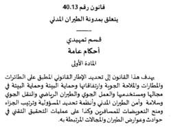 Maroc: Le code de l'aviation civile fait peau neuve