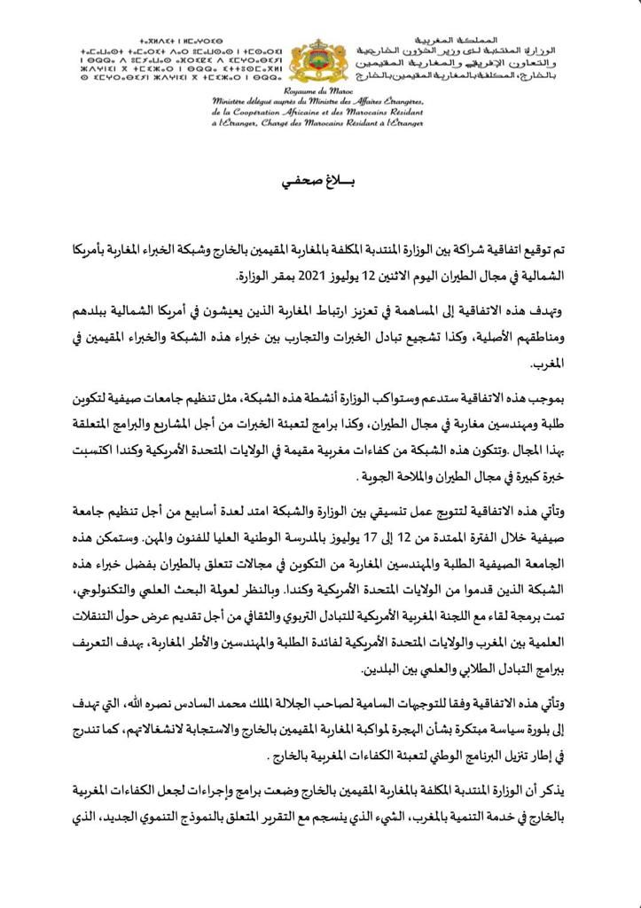 Maroc : Signature d'un accord pour soutenir et accompagner les activités de l'ENAM