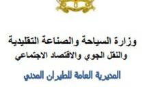 Maroc : Renforcement de coopération entre l'autorité judiciaire et le bureau d'enquêtes et d'accidents